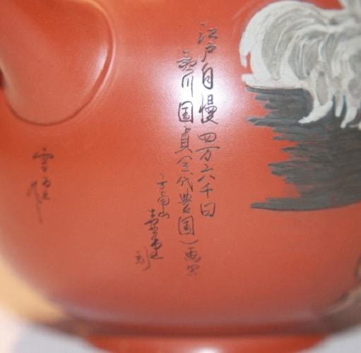 Kyusu ca. 300 ml Unikat 5