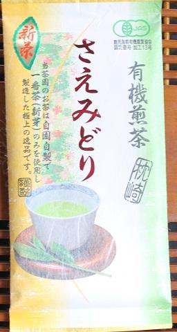 organic kagoshima shincha saemidori